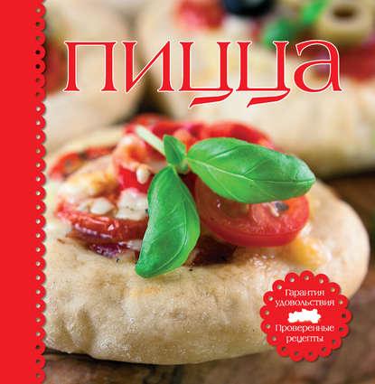 Пицца - проверенные рецепты