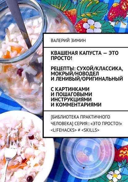 Квашеная капуста – это просто! Рецепты: сухой/классика, мокрый/новодел и ленивый/оригинальный.