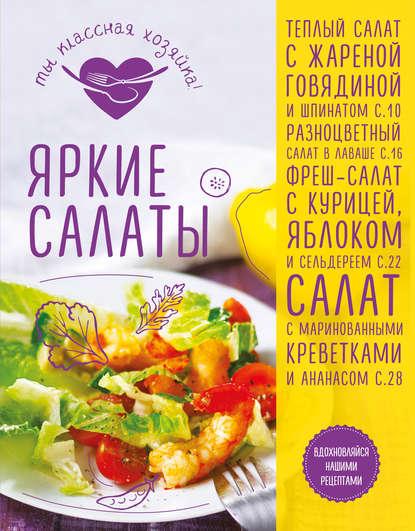 Яркие салаты