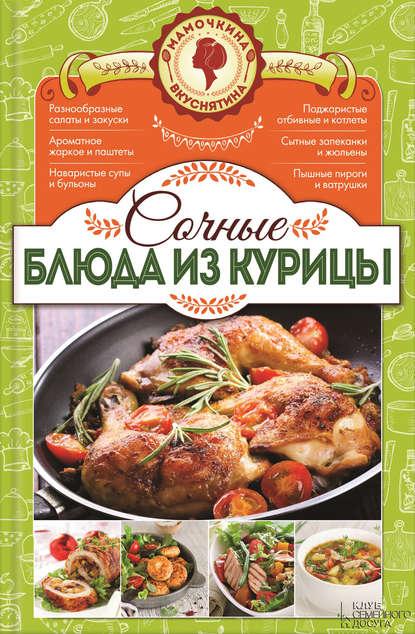 Сочные блюда из курицы