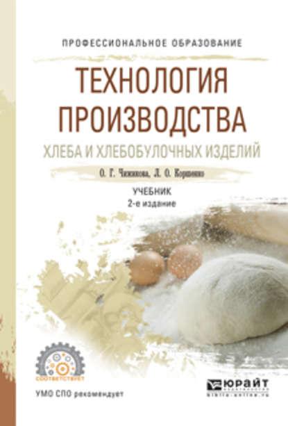 Технология производства хлеба и хлебобулочных изделий, испр. и доп. Учебник для СПО