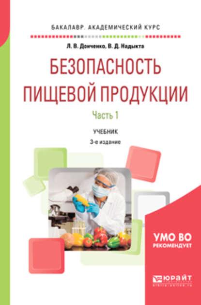 Безопасность пищевой продукции. В 2 ч. Часть 1 3-е изд., испр. и доп. Учебник для академического бакалавриата
