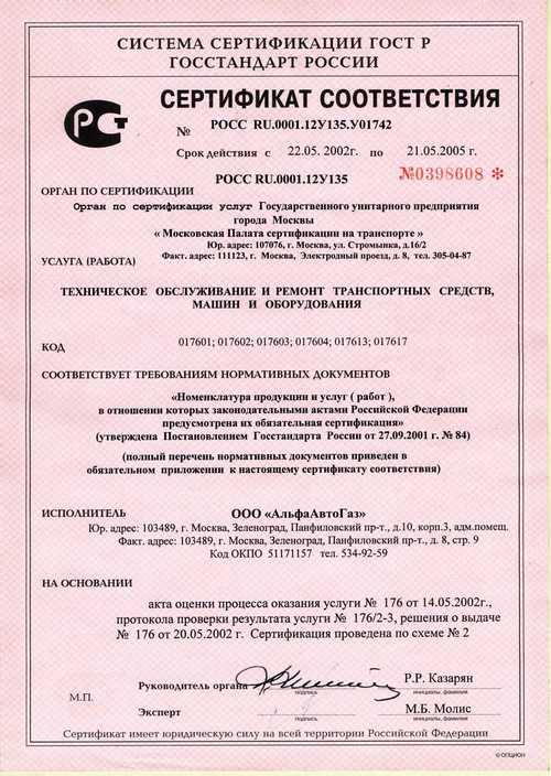 Сертификат соответствия Госстандарта России ГОСТ Р