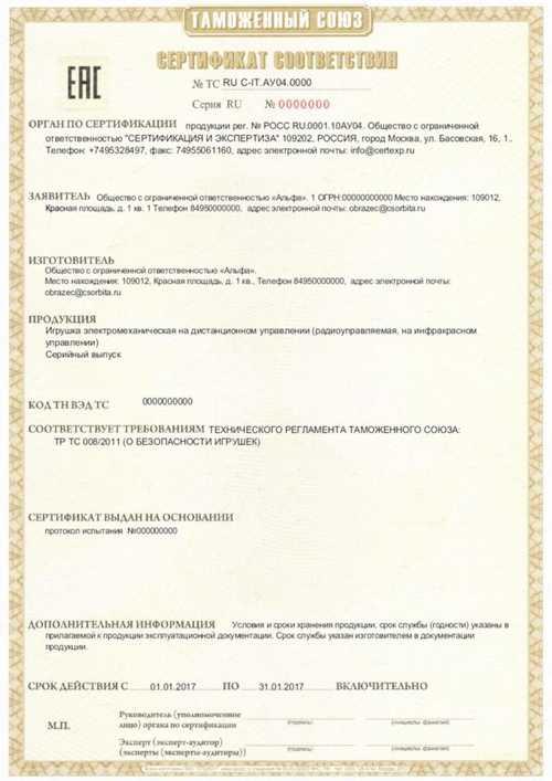 Сертификат ТР ТС, особенности оформления
