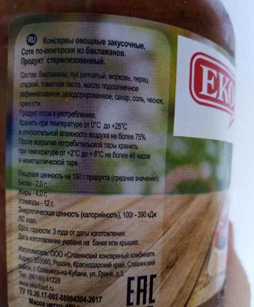 Рецептура блюда Консервы овощные закусочные (порциями)