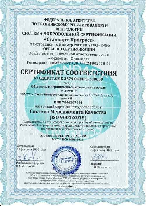 сертификат соответствия исо 9001:2015