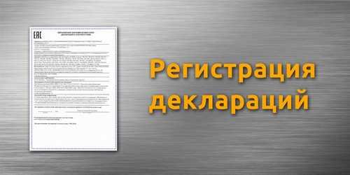 Сервис регистрации деклараций о соответствии