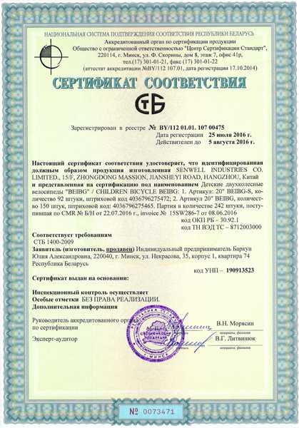 срок действия сертификата соответствия