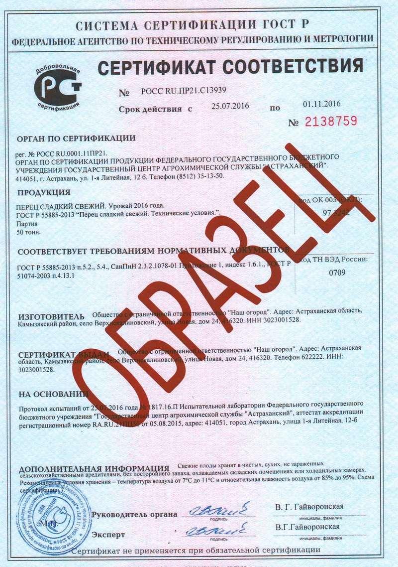 сертификат соответствия образец