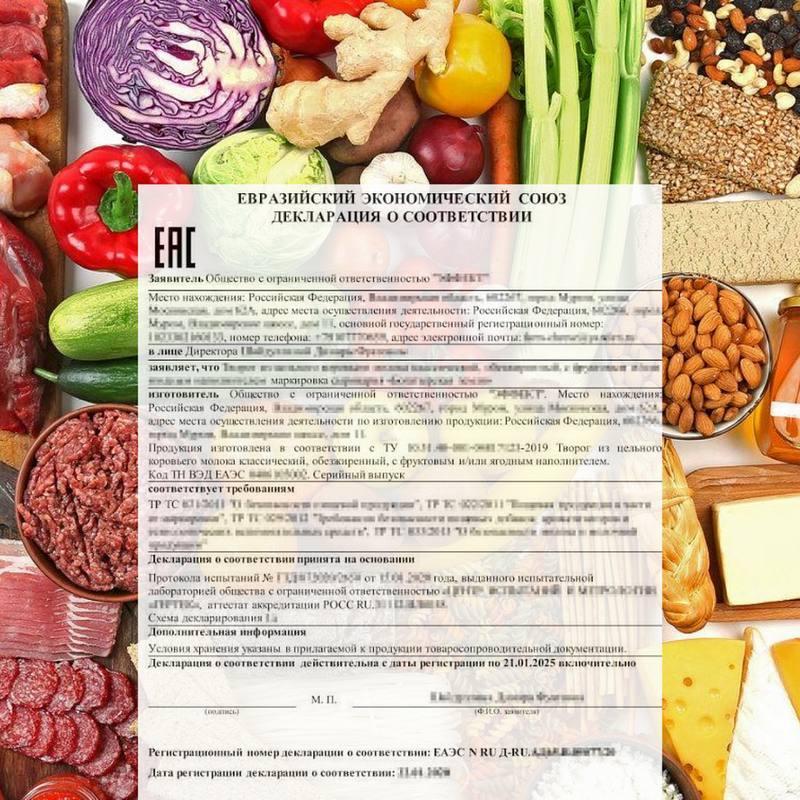 Получение декларации соответствия на пищевую продукцию