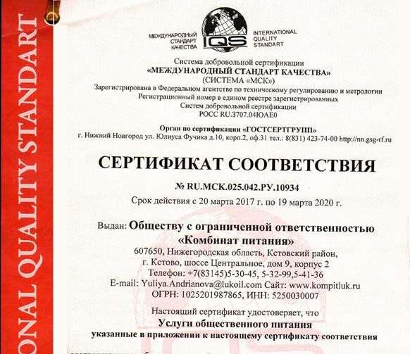 кто выдает сертификат соответствия на продукцию